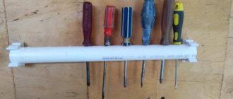 Органайзер для отверток из полипропиленовой трубы