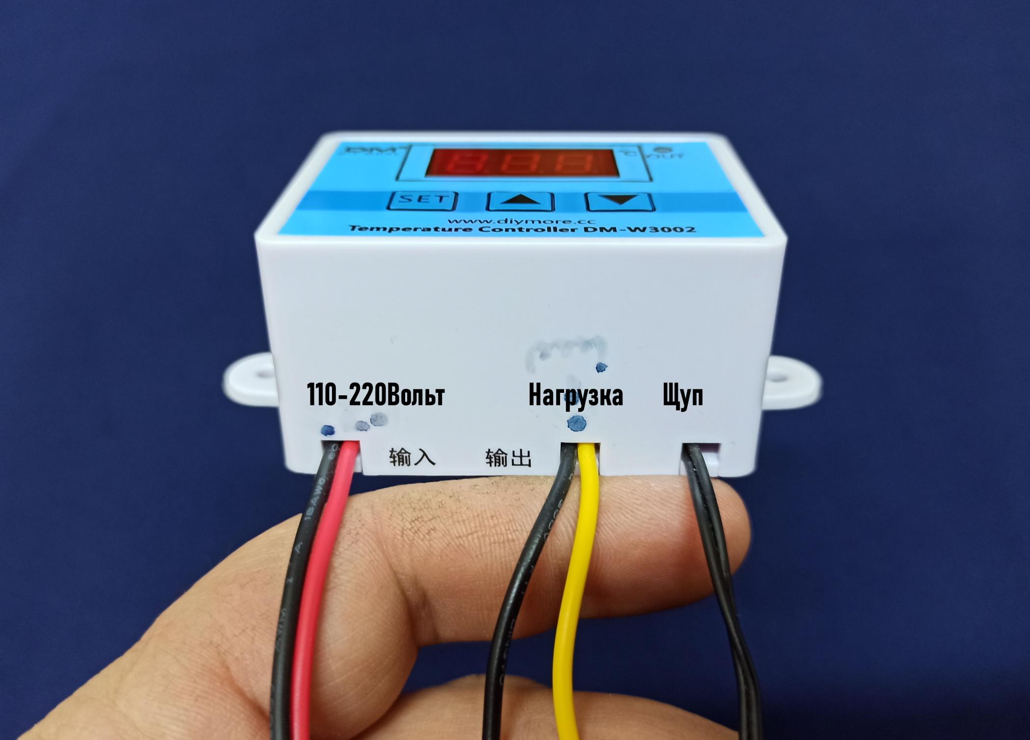 Электронный термостат цоколёвка